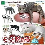 もっと脱力猫 全8種セット エポック社 ガチャポン