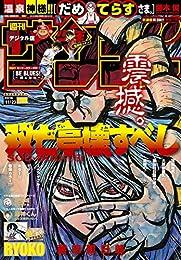 週刊少年サンデー 2016年50号(2016年11月9日発売) [雑誌]