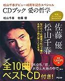 松山千春デビュー40周年記念スペシャル 愛の哲学 (本格アーティストCDブックシリーズ)