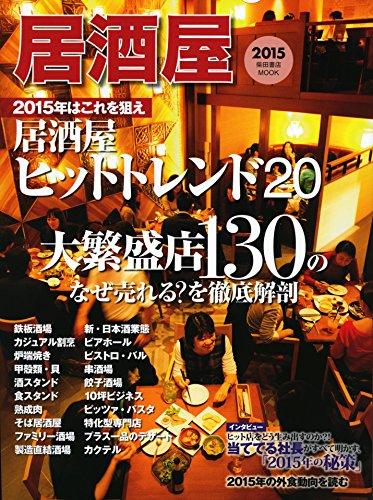 居酒屋 2015 (柴田書店ムック)