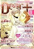 Dear+ (ディアプラス) 2009年 01月号 [雑誌]