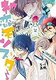 CD付き 初恋モンスター(5)特装版 (講談社キャラクターズA)