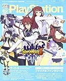 電撃PlayStation (プレイステーション) 2013年 5/30号 [雑誌]