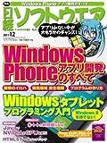 日経ソフトウエア 2011年 12月号 [雑誌]