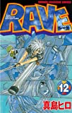 RAVE(12) (少年マガジンコミックス)
