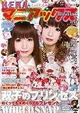 KERA(ケラ!)マニアックス Vol.11 (11) (インデックスムツク)