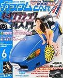 カスタム CAR (カー) 2014年 06月号 [雑誌]