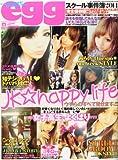 egg (エッグ) 2014年 06月号 [雑誌]