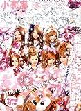 小悪魔 ageha (アゲハ) 2009年 05月号 [雑誌]