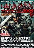 マジック:ザ・ギャザリング超攻略!!マナバーン2009 vol.2 (ホビージャパンMOOK 308)
