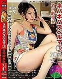 ネバネバスペルマ 3 竹内紗里奈 [DVD]
