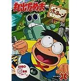 丸出だめ夫 DVD-BOX 1
