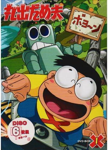 丸出だめ夫 DVD-BOX1