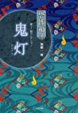 恐怖箱 超-1怪コレクション 鬼灯 (恐怖文庫)