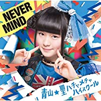 NEVER MIND(初回限定盤)(望月美怜バージョン)
