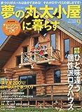 夢の丸太小屋に暮らす 2009年 09月号 [雑誌]