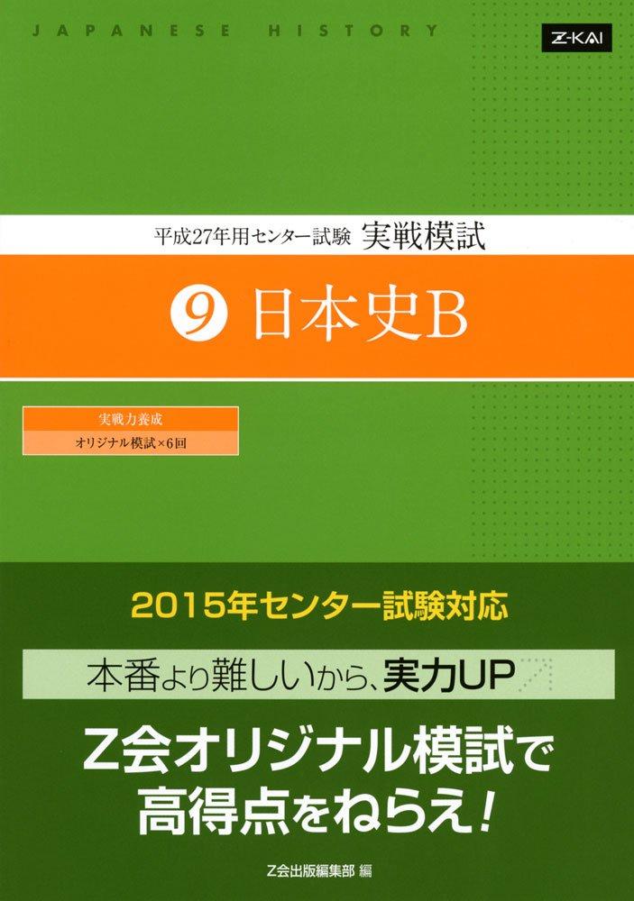 平成27年用 センター試験 実戦模試 (9)日本史B