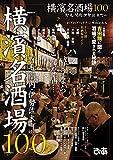 横濱名酒場100 (ぴあMOOK)