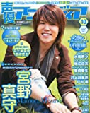 声優アニメディア 2013年 10月号 [雑誌]