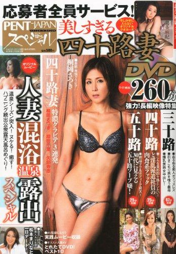 PENT JAPAN SPECIAL (ペントジャパンスペシャル) 2011年 12月号 [雑誌]