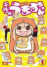 大人気の注目作・サンカクヘッド「干物妹!うまるちゃん」第1巻