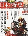週刊新発見!日本の歴史