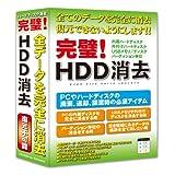 完璧!HDD消去