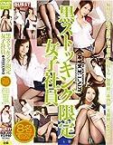 黒ストッキング限定 女子社員[DVD]