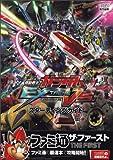 機動戦士ガンダム EXTREME VS. スターティングガイド (ファミ通の攻略本(ザ・ファースト))