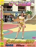 さくら企画Collection2011 [DVD]