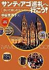 増補改訂版 サンティアゴ巡礼へ行こう!: 歩いて楽しむスペイン