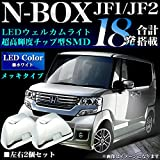 NBOX エヌボックス JF1/2 専用 LED 18発 カバー付ウインカーミラー ウェルカムライト メッキ FJ3640