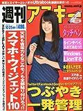週刊アスキー増刊号 スマホ・ウィジェット110 2011年 10/25号 [雑誌]
