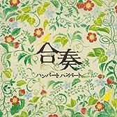 合奏 (CD+DVD)