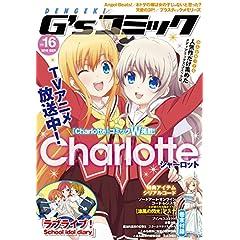 電撃G'sコミック Vol.16 2015年 09月号 [雑誌]