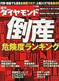 週刊 ダイヤモンド 2013年 1/26号 [雑誌]