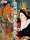 近代日本の画家たち―日本画・洋画美の競演 (別冊太陽 日本のこころ 154) (別冊太陽 日本のこころ 154)