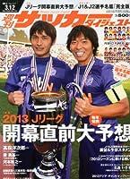 サッカーダイジェスト 2013年 3/12号 [雑誌]