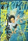 月刊 IKKI (イッキ) 2011年 04月号 [雑誌]