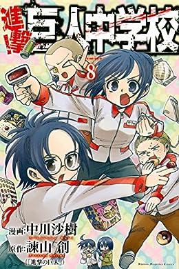 進撃!巨人中学校(8) (講談社コミックス)
