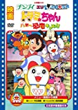 映画ドラミちゃん ハロー恐竜キッズ!!/チンプイ エリさま活動大写真 [DVD]