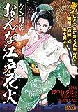 おんな江戸花火 (キングシリーズ 漫画スーパーワイド)