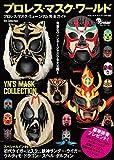 プロレス・マスク・ワールド (DIA COLLECTION)