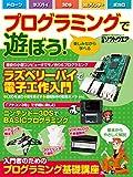 プログラミングで遊ぼう!(日経BP Next ICT選書)
