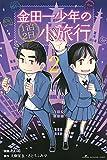 金田一少年の1泊2日小旅行(2) (講談社コミックス)