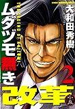 ムダヅモ無き改革 2巻(近代麻雀コミックス)