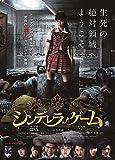 16-209「シンデレラゲーム」(日本)