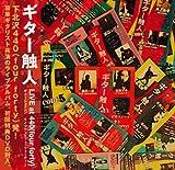 ギター触人 live at 440(four forty)