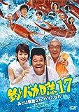 釣りバカ日誌17 あとは能登なれハマとなれ![DVD]