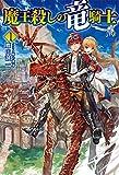 魔王殺しの竜騎士 / 鷹山 誠一 のシリーズ情報を見る